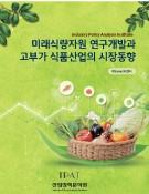 미래식량자원 연구개발과 고부가 식품산업의 시장동향
