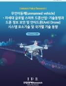 무인이동체(unmanned vehicle)·차세대 글로벌 스마트 드론 산업·기술 동향과 드론 정보 보안 및 안티드론(Anti Drone) 시스템 요소기술 및 국가별 기술 동향