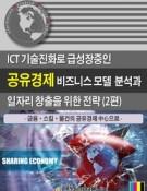 ICT 기술진화로 급성장중인 공유경제 비즈니스 모델 분석과 일자리 창출을 위한 전략(2편)  - 금융ㆍ스킬ㆍ물건의 공유경제 中心으로-