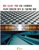 첨단 신소재·부품 산업 시장동향과 국내외 응용산업 분석 및 기술개발 동향