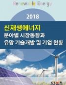 2018 신재생에너지 분야별 시장동향과 유망 기술개발 및 기업 현황