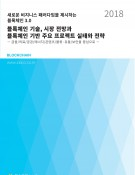 블록체인 기술, 시장 전망과 블록체인 기반 주요 프로젝트 실태와 전략