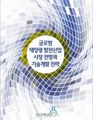글로벌 태양광 발전산업 시장 전망과 기술개발 전략