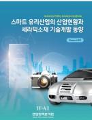 스마트 유리산업의 산업현황과 세라믹소재 기술개발 동향