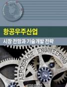 항공우주산업 시장 전망과 기술개발 전략