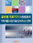 글로벌 의료기기 시장동향과 주력 제품 시장/기술 및 비즈니스 동향