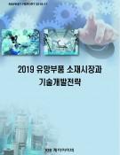 2019 유망부품 소재시장과 기술개발전략