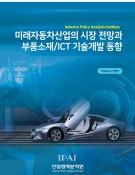 미래자동차산업의 시장 전망과 부품소재/ICT 기술개발 동향