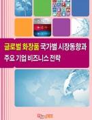 글로벌 화장품 국가별 시장동향과 주요 기업 비즈니스 전략