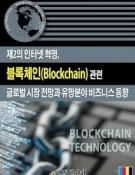 제2의 인터넷 혁명, 블록체인(Blockchain) 관련 글로벌 시장 전망과 유망분야 비즈니스 동향