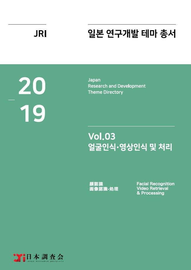 2019 일본 연구개발 테마 총서 Vol. 03 - 얼굴인식ㆍ영상인식 및 처리