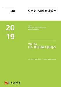 2019년 일본 연구개발 테마 총서 Vol. 04-나노 마이크로 디바이스