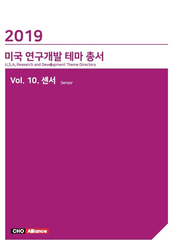 2019 미국 연구개발 테마 총서 Vol. 10. 센서