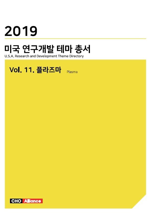 2019 미국 연구개발 테마 총서 Vol. 11. 플라즈마
