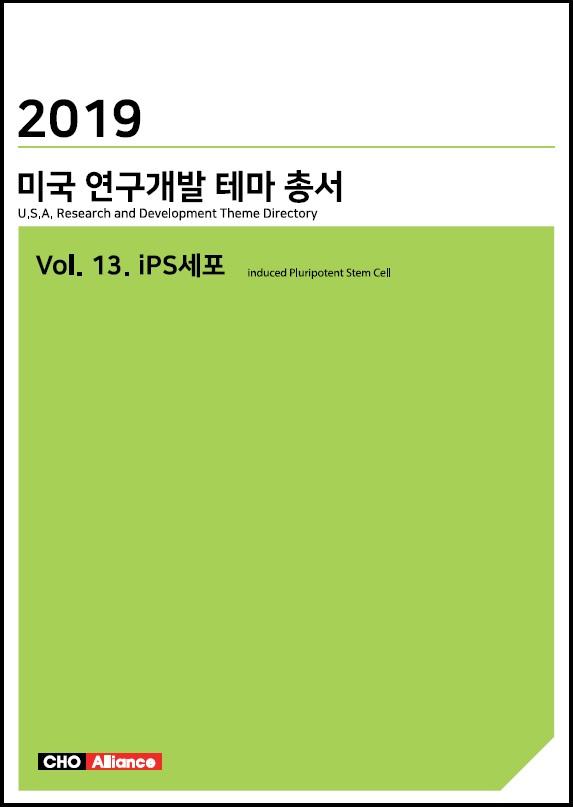2019년 미국 연구개발 테마 총서 Vol. 13. iPS세포