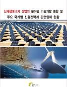 신재생에너지 산업의 분야별 개술개발 동향 및 주요 국가별 진출전력과 관련업체 현황
