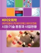바이오화학(바이오플라스틱/바이오매스/바이오연료) 시장/기술 동향과 사업현황