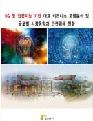 5G 및 인공지능 기반 대표 비즈니스 모델 분석 및 글로벌 시장동향과 관련업체 현황
