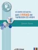 4차 산업혁명 시대의 농업 혁신, 일본의 스마트농업 관련 기술개발 동향과 선진 사례 분석