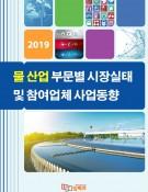 2019 물 산업 부문별 시장실태 및 참여업체 사업동향