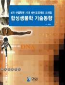 합성생물학 기술동향 -4차 산업혁명 시대 바이오경제의 프레임