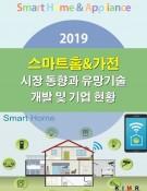 2019 스마트홈&가전 시장 동향과 유망기술 개발 및 기업