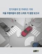 전기자동차 및 커넥티드 카와 자율 주행자동차 관련 스마트 카 동향 보고서