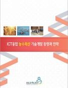 ICT융합 농수축산 기술개발 동향과 전략