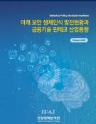 미래 보안 생체인식 발전현황과 금융기술 핀테크 산업동향