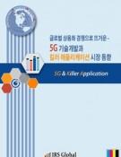 글로벌 상용화 경쟁으로 뜨거운 - 5G 기술개발과 킬러 애플리케이션 시장 동향