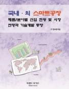 국내·외 스마트공장 제품/분야별 산업 현황 및 시장 전망과 기술개발 동향