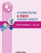 4차 산업혁명의 핵심기술인 AI, 빅데이터 사업화 동향과 기술개발