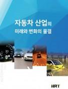 자동차 산업의 미래와 변화의 물결 (CD포함)