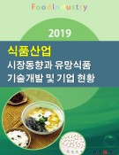 2019 식품산업 시장동향과 유망식품 기술개발 및 기업 현황