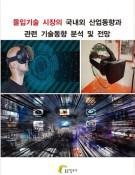 몰입기술 시장의 국내외 산업동향과 관련 기술동향 분석 및 전망