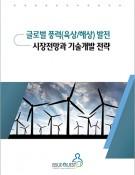글로벌 풍력 (육상/해상) 발전 시장전망과 기술개발 전략