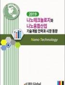 2019 나노테크놀로지와 나노융합산업 기술개발 전략과 시장 동향