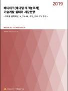 2019 메디테크(메디컬 테크놀로지) 기술개발 실태와 시장전망