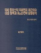 미세 플라스틱/미세먼지 최근이슈 대응 정책과 R&D전략 동향분석