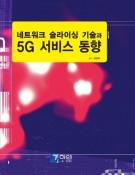 네트워크 슬라이싱 기술과 5G 서비스 동향