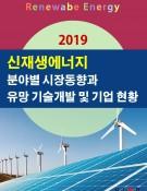 2019 신재생에너지 분야별 시장동향과 유망 기술개발 및 기업 현황
