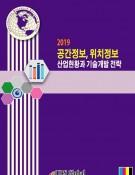 2019 공간정보, 위치정보 산업현황과 기술개발 전략