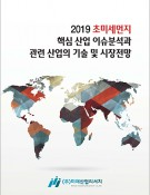 2019 초미세먼지 핵심 산업 이슈분석과 관련 산업의 기술 및 시장전망