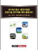 2019년 중소·중견기업형 유망기술 연구개발 테마 총람(Ⅳ) - 자원·에너지·환경산업분야 연구개발 테마 -