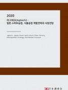 2020 어그테크(Agtech) - 일본 스마트농업, 식물공장 개발전략과 시장전망