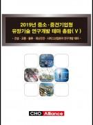 2019년 중소·중견기업형 유망기술 연구개발 테마 총람(Ⅴ) -건설·교통·물류·재난안전·서비스산업분야 연구개발 테마-