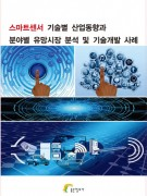스마트센서 기술별 산업동향과 분야별 유망시장 분석 및 기술개발 사례