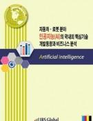 자동차ㆍ로봇 분야 인공지능(AI)의 국내외 핵심기술 개발동향과 비즈니스 분석
