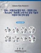 금속·비철금속(철강 제조·경량화 금속·희소 금속·희토류) 소재 주요 공정 기술과 자원무기화 전략 동향