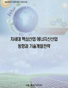차세대 핵심산업 에너지신산업 동향과 기술개발전략
